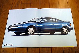 20060227_celica_catalog_07.jpg