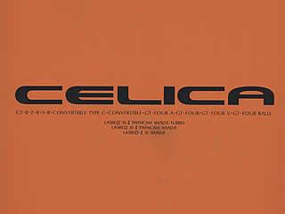 20060228_celica_catarog_hyousi.jpg