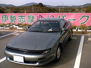 20060417_celica_&_yuri_park.jpg