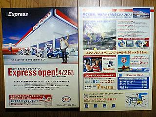 20060426_gs_stand.jpg