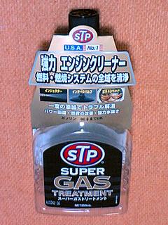 20060430_gas.jpg