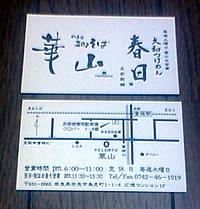 20060616_tomio_kazan.jpg