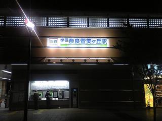 20061014_nara_tomigaoka_station.jpg