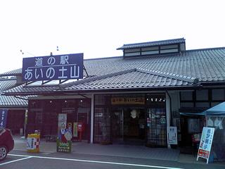 20061014_tuchiyama.jpg