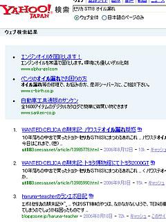 20061022_yahoo_serch.jpg