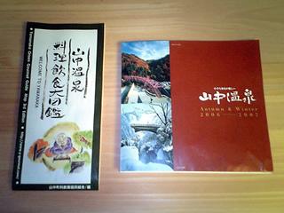 20061124_yamanaka.jpg