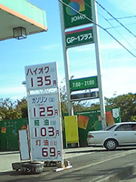 20061128_gasusuta.jpg