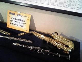 20070328_nemu_music_horun_02.jpg