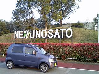 20070328_nemu_wagonR.jpg