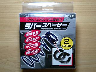 20070613_rubberspacer.jpg