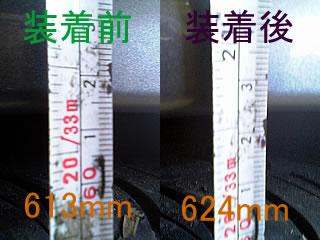 20070615_celica_spacer_right.jpg