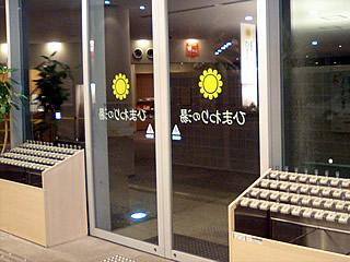 20071119_himawari_02.jpg