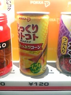 20071125_cornsoup.jpg