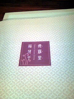 20080518_yururi_T18 27 16-1.jpg