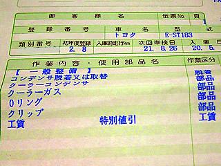 20080604_seikyuusyo.jpg