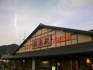 20080606_iitaka_01.jpg
