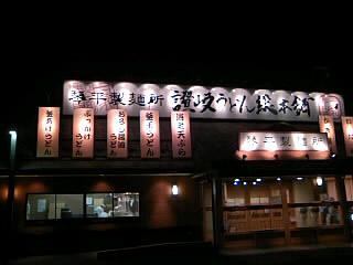 20080719_kotohira_T21 04 38-1.jpg