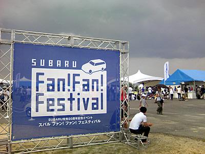 20080907_subaru_01.jpg