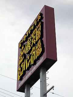 20090504_sekohan_01.jpg