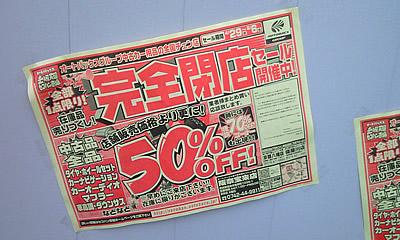 20090504_sekohan_02.jpg