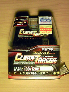20090526_clear_tracer_01.jpg