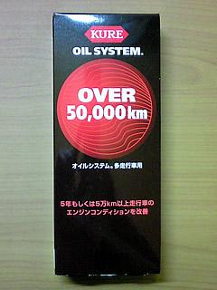 20091228_oilsystem.jpg