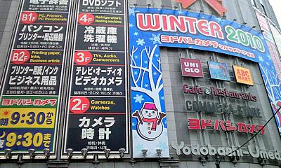 20091230_yodobashi.jpg